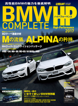 BMW COMPLETE ハイパフォーマンス 2017-電子書籍