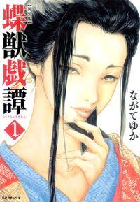 新装版 蝶獣戯譚 1巻