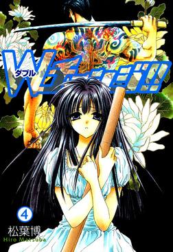 Wチェンジ!! 4巻-電子書籍