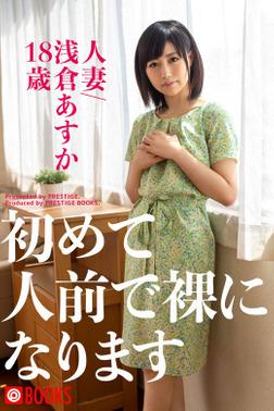 初めて人前で裸になります 人妻/浅倉あすか18歳-電子書籍