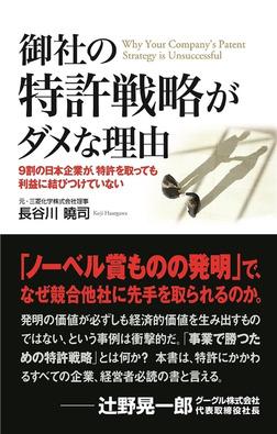 御社の特許戦略がダメな理由 9割の日本企業が、特許を取っても利益に結びつけていない-電子書籍