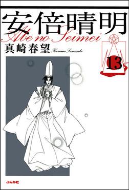 安倍晴明(分冊版) 【第13話】-電子書籍