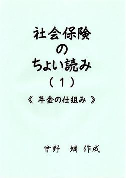 社会保険のちょい読み(1)~年金制度の仕組み~-電子書籍