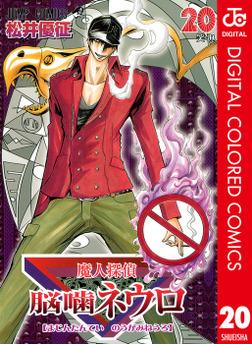魔人探偵脳噛ネウロ カラー版 20-電子書籍