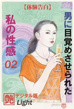 【体験告白】男に目覚めさせられた私の性感02-電子書籍