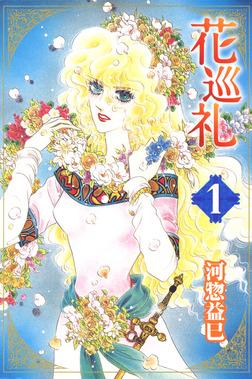 花巡礼 1巻-電子書籍