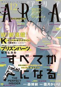 ARIA 2015年12月号[2015年10月28日発売]