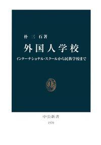 外国人学校 インターナショナル・スクールから民族学校まで(中公新書)