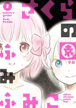 さくらの園 2-電子書籍