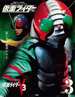 仮面ライダー 昭和 vol.3 仮面ライダーV3-電子書籍