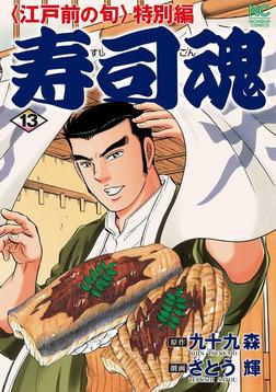 寿司魂 13-電子書籍