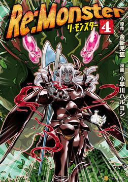 Re:Monster4-電子書籍