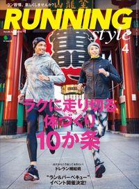 Running Style(ランニング・スタイル) 2016年4月号 Vol.85