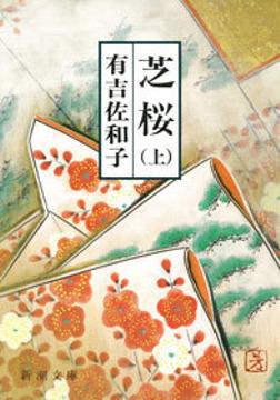 芝桜(上)-電子書籍
