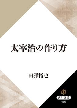 太宰治の作り方-電子書籍