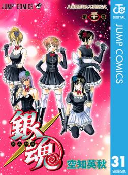 銀魂 モノクロ版 31-電子書籍
