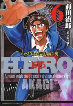 HERO アカギの遺志を継ぐ男 6-電子書籍