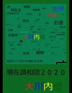 現在調和図2020-電子書籍