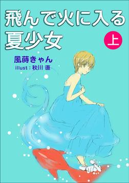 飛んで火に入る夏少女(上)-電子書籍