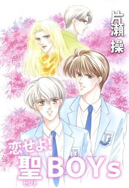 恋せよ!聖BOYs-電子書籍