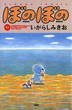ぼのぼの(13)-電子書籍