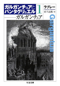 ガルガンチュア ガルガンチュアとパンタグリュエル1-電子書籍