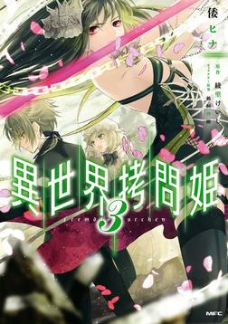 異世界拷問姫 3-電子書籍