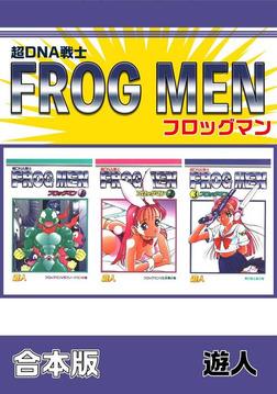 超DNA戦士 フロッグマン【合本版】-電子書籍