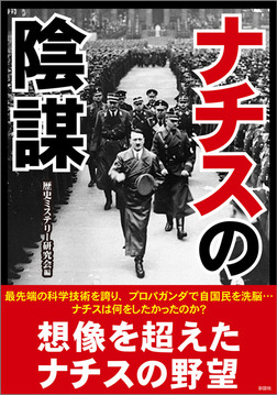 ナチスの陰謀-電子書籍