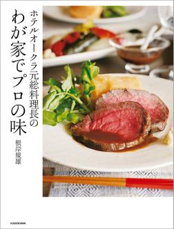 ホテルオークラ元総料理長のわが家でプロの味-電子書籍