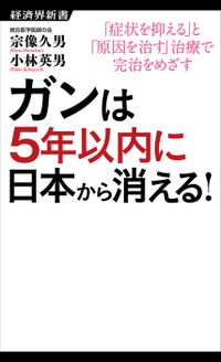 ガンは5年以内に日本から消える!