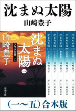 沈まぬ太陽(一~五) 合本版-電子書籍