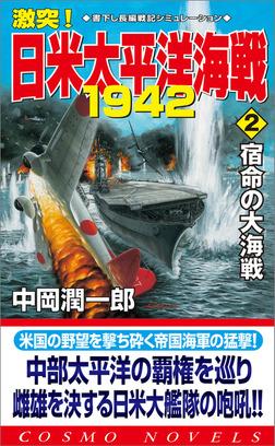激突!日米太平洋海戦1942(2)宿命の大海戦-電子書籍