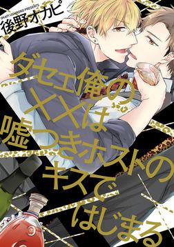 ダセェ俺の××は嘘つきホストのキスではじまる【電子限定特典つき】-電子書籍