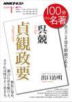 NHK 100分 de 名著 呉兢『貞観政要』2020年1月