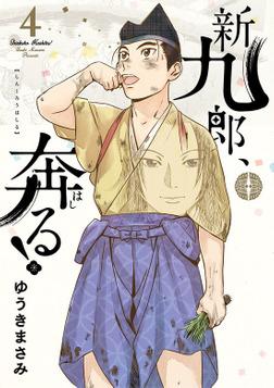 新九郎、奔る!(4)-電子書籍