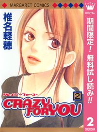 CRAZY FOR YOU【期間限定無料】 2