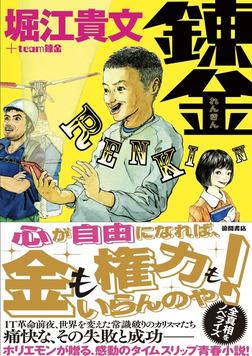 錬金-電子書籍