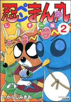 忍ペンまん丸 しんそー版【電子限定カラー特典付】 2-電子書籍