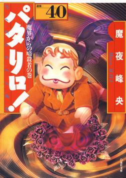 パタリロ! 40巻-電子書籍