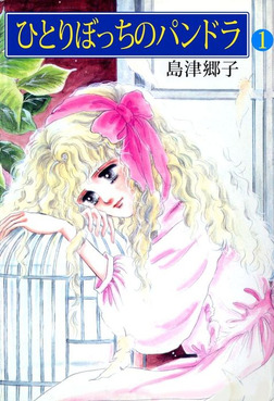 ひとりぼっちのパンドラ(1)-電子書籍