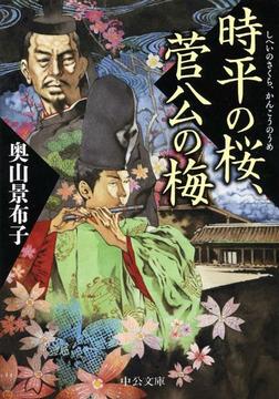 時平の桜、菅公の梅-電子書籍