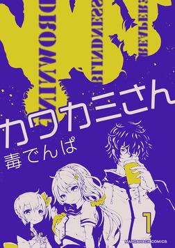 カワカミさん第1巻-電子書籍
