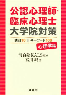 公認心理師・臨床心理士大学院対策 鉄則10&キーワード100 心理学編-電子書籍