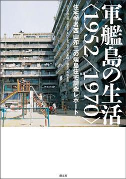 軍艦島の生活<1952/1970>  住宅学者西山夘三の端島住宅調査レポート-電子書籍