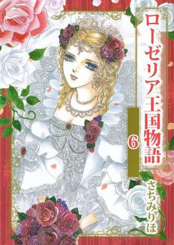 ローゼリア王国物語 6巻-電子書籍