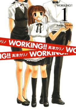 WORKING!! 1巻-電子書籍