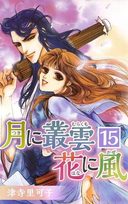 月に叢雲 花に風 15-電子書籍