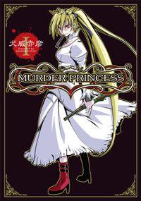 MURDER PRINCESS(1)