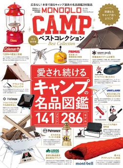 晋遊舎ムック MONOQLO CAMP ベストコレクション-電子書籍